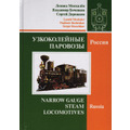 Narrow Gauge Steam Locomotives: Russia